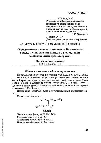 МУК 4.1.2852-11  Определение остаточных количеств Квинмерака в воде, почве, семенах и масле рапса методом газожидкостной хроматографии