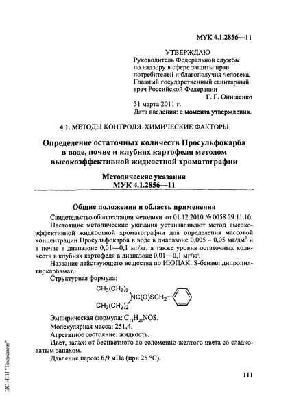МУК 4.1.2856-11  Определение остаточных количеств Просульфокарба в воде, почве и клубнях картофеля методом высокоэффективной жидкостной хроматографии