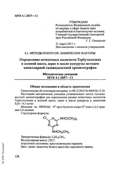 МУК 4.1.2857-11  Определение остаточных количеств Тербутилазина в зеленой массе, зерне и масле кукурузы методом капиллярной газожидкостной хроматографии
