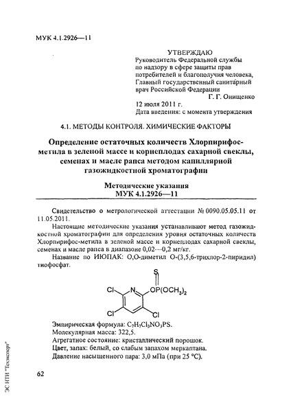 МУК 4.1.2926-11  Определение остаточных количеств Хлорпирифос-метила в зеленой массе и корнеплодах сахарной свеклы, семенах и масле рапса методом капиллярной газожидкостной хроматографии