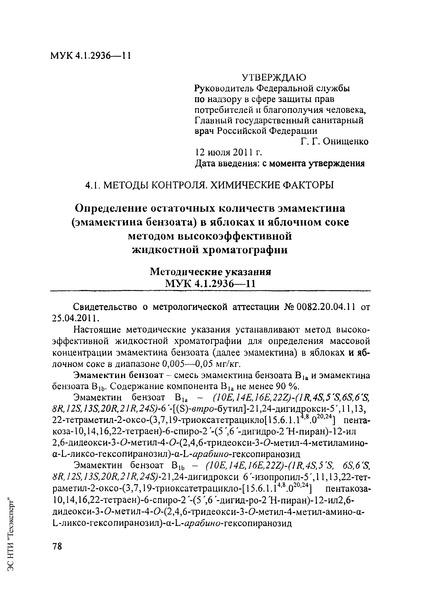 МУК 4.1.2936-11  Определение остаточных количеств эмамектина (эмамектина бензоата) в яблоках и яблочном соке методом высокоэффективной жидкостной хроматографии