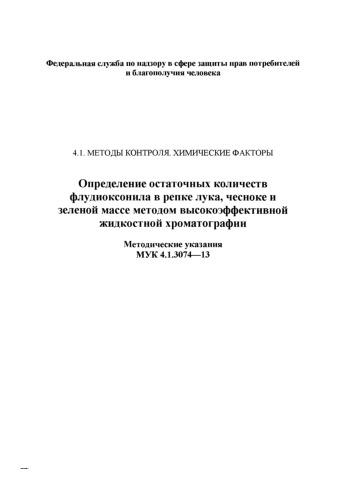 МУК 4.1.3074-13  Определение остаточных количеств флудиоксонила в репке лука, чесноке и зеленой массе методом высокоэффективной жидкостной хроматографии