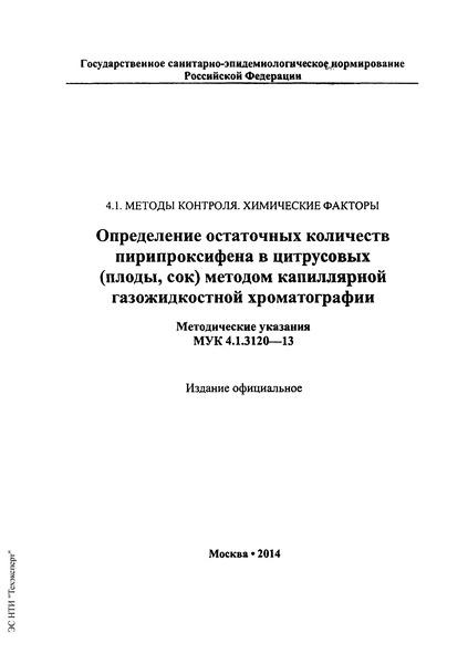 МУК 4.1.3120-13  Определение остаточных количеств пирипроксифена в цитрусовых (плоды, сок) методом капиллярной газожидкостной хроматографии