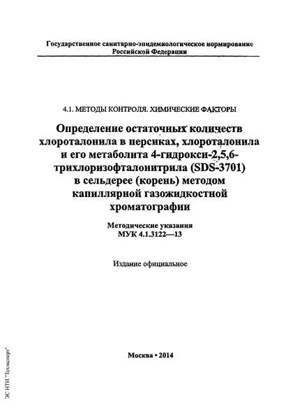 МУК 4.1.3122-13  Определение остаточных количеств хлороталонила в персиках, хлороталонила и его метаболита 4-гидрокси-2,5,6-трихлоризофталонитрила (SDS-3701) в сельдерее (корень) методом капиллярной газожидкостной хроматографии
