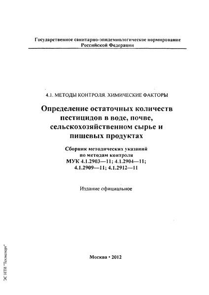 МУК 4.1.2909-11  Определение остаточных количеств Тиенкарбазон-метила в воде, почве, зеленой массе, зерне и масле кукурузы методом высокоэффективной жидкостной хроматографии
