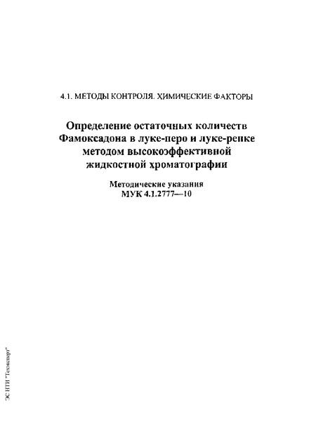 МУК 4.1.2777-10  Определение остаточных количеств Фамоксадона в луке-перо и луке-репке методом высокоэффективной жидкостной хроматографии