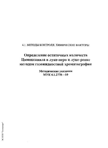 МУК 4.1.2778-10  Определение остаточных количеств Цимоксанила в луке-перо и луке-репке методом газожидкостной хроматографии