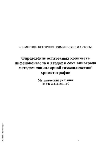 МУК 4.1.2784-10  Определение остаточных количеств дифеноконазола в ягодах и соке винограда методом капиллярной газожидкостной хроматографии
