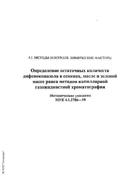 МУК 4.1.2786-10  Определение остаточных количеств дифеноконазола в семенах, масле и зеленой массе рапса методом капиллярной газожидкостной хроматографии