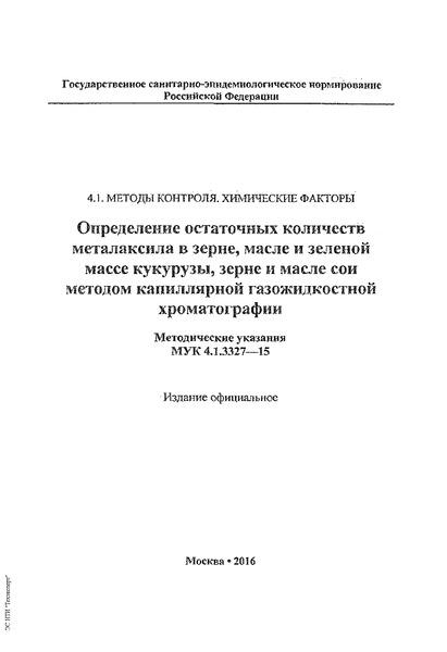МУК 4.1.3327-15  Определение остаточных количеств металаксила в зерне, масле и зеленой массе кукурузы, зерне и масле сои методом капиллярной газожидкостной хроматографии