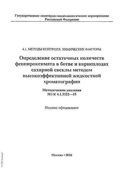 МУК 4.1.3322-15  Определение остаточных количеств фенпироксимата в ботве и корнеплодах сахарной свеклы методом высокоэффективной жидкостной хроматографии