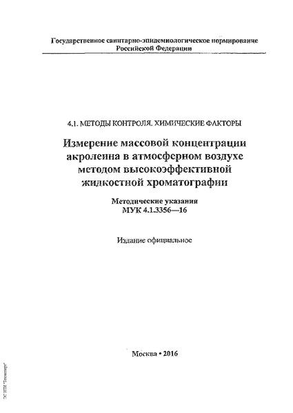 МУК 4.1.3356-16  Измерение массовой концентрации акролеина в атмосферном воздухе методом высокоэффективной жидкостной хроматографии