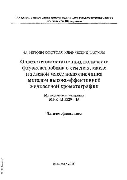 МУК 4.1.3329-15  Определение остаточных количеств флуоксастробина в семенах, масле и зеленой массе подсолнечника методом высокоэффективной жидкостной хроматографии