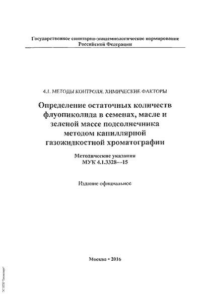 МУК 4.1.3328-15  Определение остаточных количеств флуопиколида в семенах, масле и зеленой массе подсолнечника методом капиллярной газожидкостной хроматографии