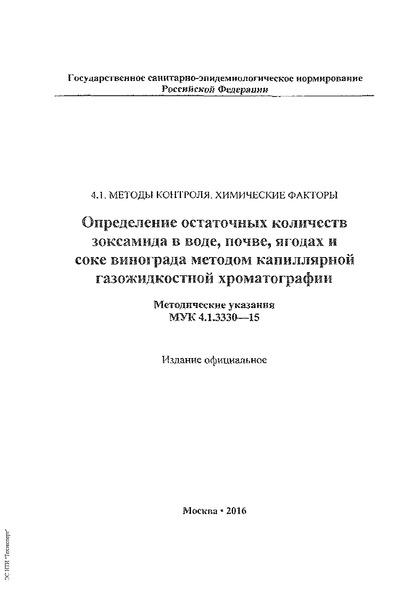 МУК 4.1.3330-15  Определение остаточных количеств зоксамида в воде, почве, ягодах и соке винограда методом капиллярной газожидкостной хроматографии