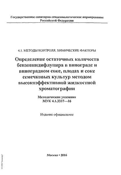 МУК 4.1.3337-16  Определение остаточных количеств бензовиндифлупира в винограде и виноградном соке, плодах и соке семечковых культур методом высокоэффективной жидкостной хроматографии