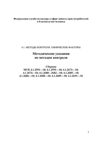 МУК 4.1.2593-10  Определение остаточных количеств Флурохлоридона в почве, семенах и масле подсолнечника методом газожидкостной хроматографии