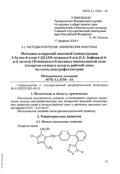 МУК 4.1.3334-16  Методика измерений массовой концентрации 2-бутил-4-хлор-1-[[2'-(1Н-тетразол-5-ил) [1,1'-бифенил]-4-ил] метил]-1Н-имидазол-5-метанол монокалиевой соли (лозартан калия) в воздухе рабочей зоны методом спектрофотометрии
