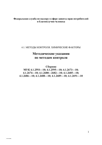МУК 4.1.2682-10  Определение остаточных количеств тетраконазола в ботве и корнеплодах сахарной свеклы методом газожидкостной хроматографии