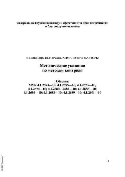 МУК 4.1.2685-10  Измерение концентраций топрамезона в воздухе рабочей зоны и смывах с кожных покровов операторов методом высокоэффективной жидкостной хроматографии
