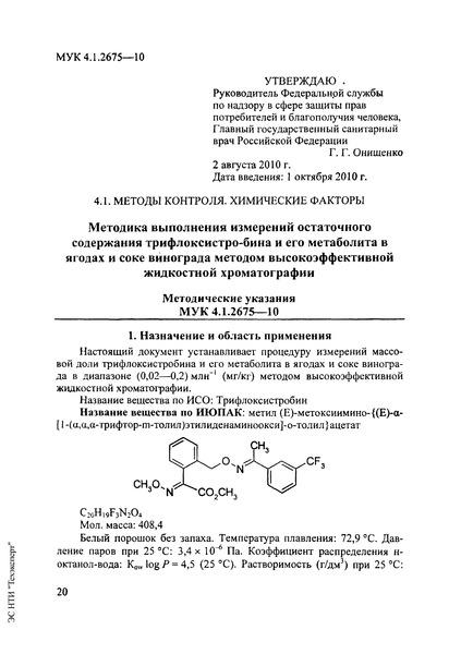 МУК 4.1.2675-10  Методика выполнения измерений остаточного содержания трифлоксистробина и его метаболита в ягодах и соке винограда методом высокоэффективной жидкостной хроматографии