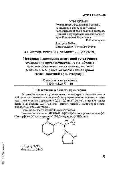 МУК 4.1.2677-10  Методика выполнения измерений остаточного содержания протиоконазола по метаболиту протиоконазол-дестио в семенах, масле и зеленой массе рапса методом капиллярной газожидкостной хроматографии