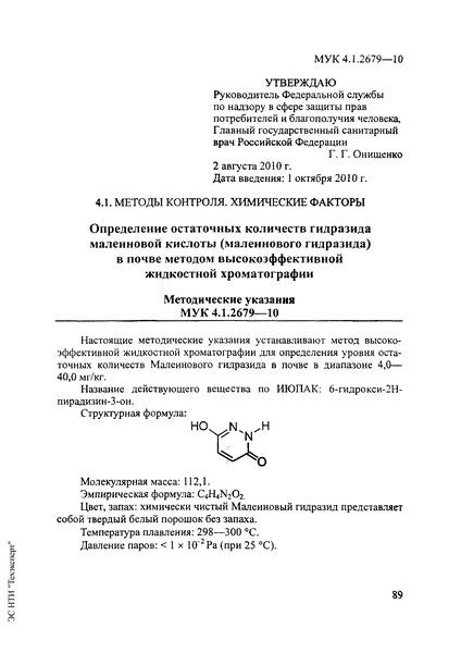 МУК 4.1.2679-10  Определение остаточных количеств гидразида малеиновой кислоты (малеинового гидразида) в почве методом высокоэффективной жидкостной хроматографии