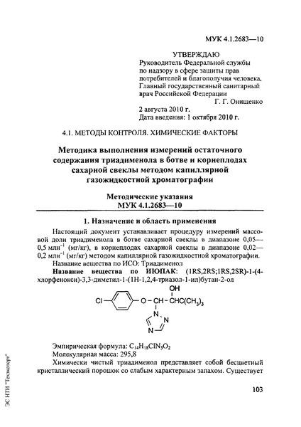 МУК 4.1.2683-10  Методика выполнения измерений остаточного содержания триадименола в ботве и корнеплодах сахарной свеклы методом капиллярной газожидкостной хроматографии