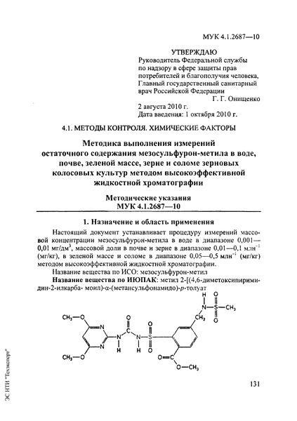 МУК 4.1.2687-10  Методика выполнения измерений остаточного содержания мезосульфурон-метила в воде, почве, зеленой массе, зерне и соломе зерновых колосовых культур методом высокоэффективной жидкостной хроматографии