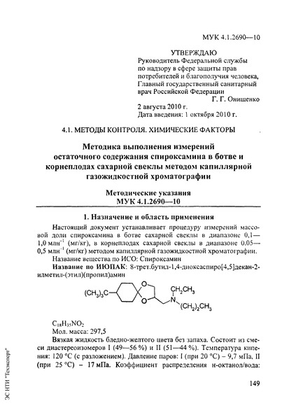 МУК 4.1.2690-10  Методика выполнения измерений остаточного содержания спироксамина в ботве и корнеплодах сахарной свеклы методом капиллярной газожидкостной хроматографии
