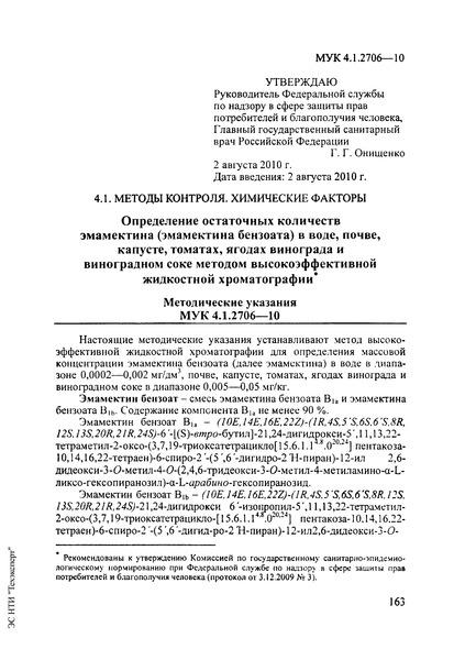 МУК 4.1.2706-10  Определение остаточных количеств эмамектина (эмамектина бензоата) в воде, почве, капусте, томатах, ягодах винограда и виноградном соке методом высокоэффективной жидкостной хроматографии
