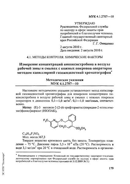 МУК 4.1.2707-10  Измерение концентраций пикоксистробина в воздухе рабочей зоны и смывах с кожных покровов операторов методом капиллярной газожидкостной хроматографии