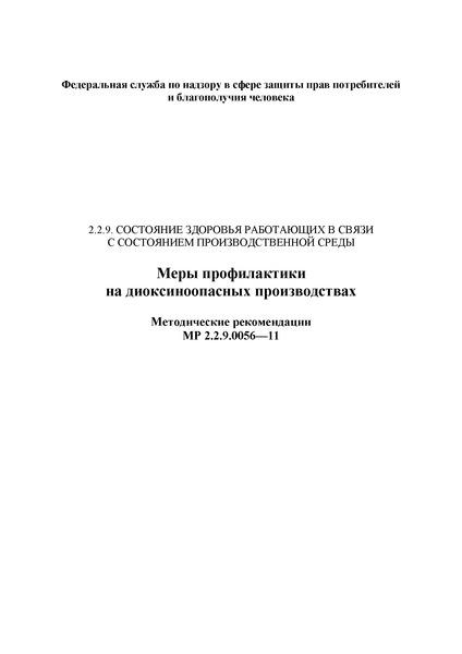 МР 2.2.9.0056-11  Меры профилактики на диоксиноопасных производствах