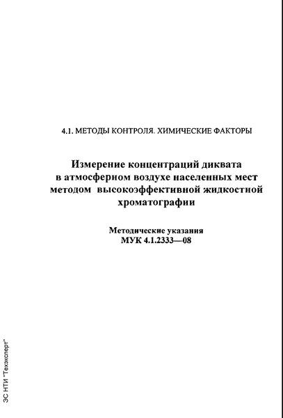 МУК 4.1.2333-08  Измерение концентраций диквата в атмосферном воздухе населенных мест методом высокоэффективной жидкостной хроматографии
