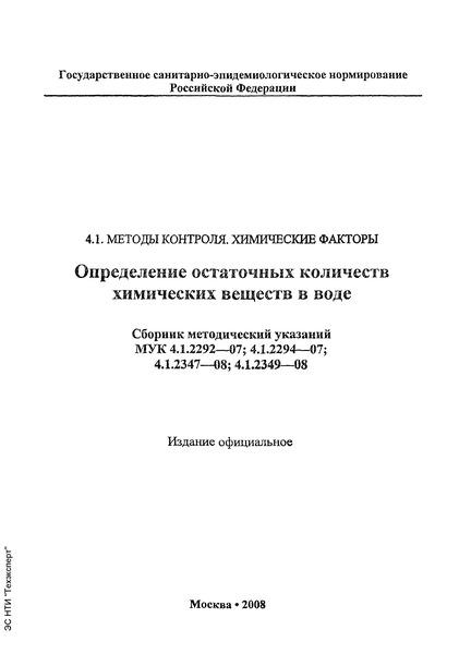 МУК 4.1.2292-07  Определение остаточных количеств изопропилфенацина в воде методом высокоэффективной жидкостной хроматографии
