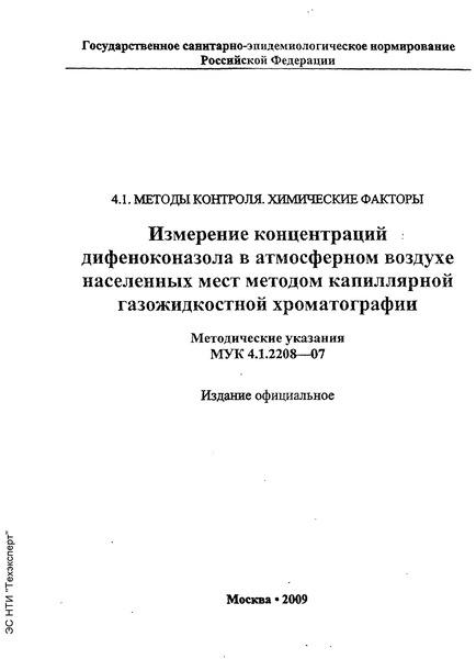 МУК 4.1.2208-07  Измерение концентраций дифеноконазола в атмосферном воздухе населенных мест методом капиллярной газожидкостной хроматографии