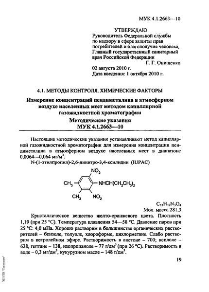 МУК 4.1.2663-10  Измерение концентраций пендиметалина в атмосферном воздухе населенных мест методом капиллярной газожидкостной хроматографии