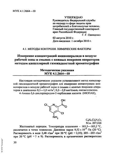 МУК 4.1.2664-10  Измерение концентраций аминопиралида в воздухе рабочей зоны и смывах с кожных покровов операторов методом капиллярной газожидкостной хроматографии