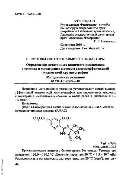 МУК 4.1.2665-10  Определение остаточных количеств имазамокса в семенах и масле рапса методом высокоэффективной жидкостной хроматографии