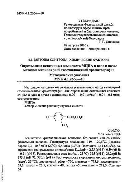 МУК 4.1.2666-10  Определение остаточных количеств МЦПА в воде и почве методом капиллярной газожидкостной хроматографии