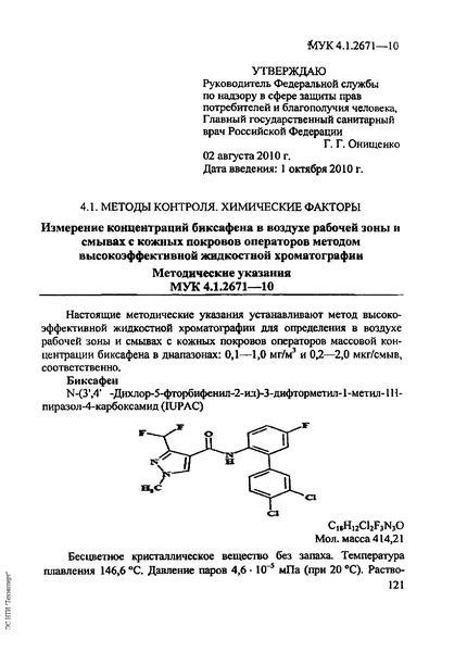 МУК 4.1.2671-10  Измерение концентраций биксафена в воздухе рабочей зоны и смывах с кожных покровов операторов методом высокоэффективной жидкостной хроматографии