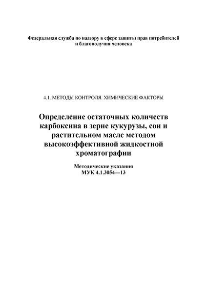 МУК 4.1.3054-13  Определение остаточных количеств карбоксина в зерне кукурузы, сои и растительном масле методом высокоэффективной жидкостной хроматографии