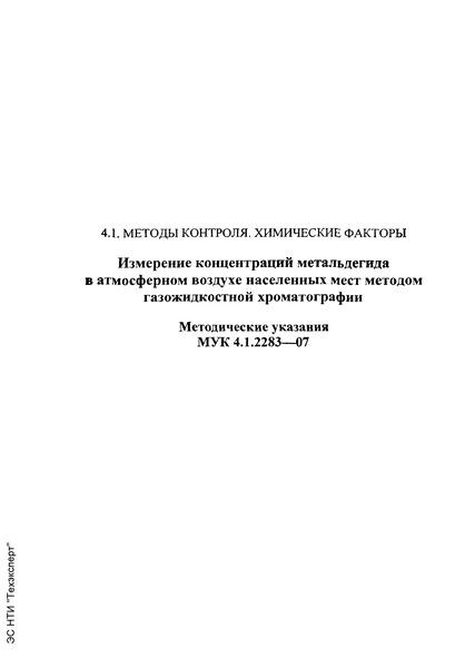 МУК 4.1.2283-07  Измерение концентраций метальдегида в атмосферном воздухе населенных мест методом газожидкостной хроматографии