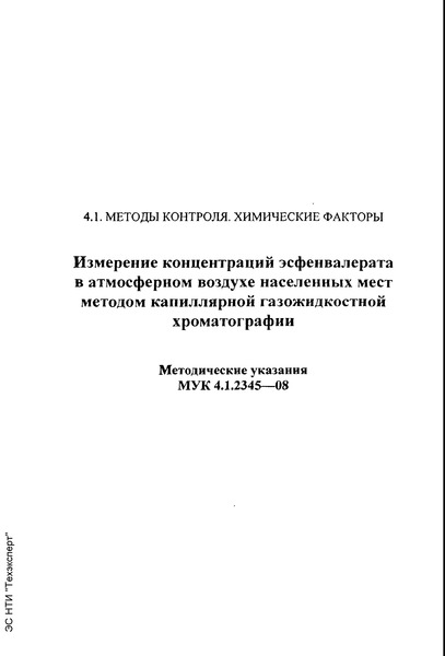МУК 4.1.2345-08  Измерение концентраций эсфенвалерата в атмосферном воздухе населенных мест методом капиллярной газожидкостной хроматографии