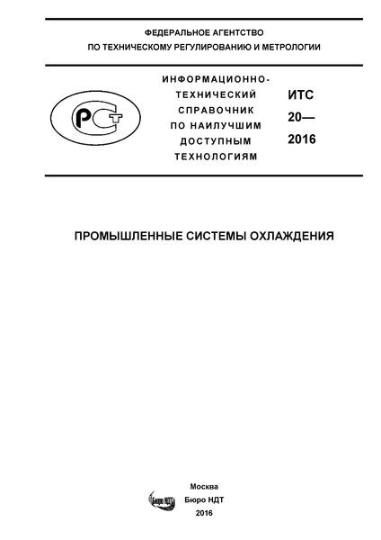 ИТС 20-2016  Промышленные системы охлаждения