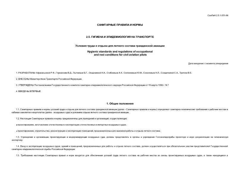 СанПиН 2.5.1.051-96  Условия труда и отдыха для летного состава гражданской авиации