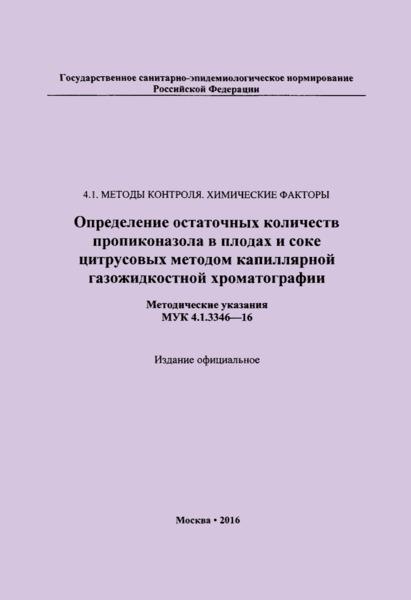 МУК 4.1.3346-16  Определение остаточных количеств пропиконазола в плодах и соке цитрусовых методом капиллярной газожидкостной хроматографии