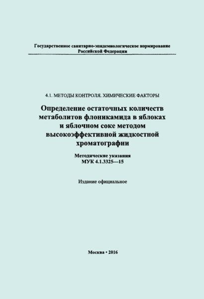 МУК 4.1.3325-15  Определение остаточных количеств метаболитов флоникамида в яблоках и яблочном соке методом высокоэффективной жидкостной хроматографии
