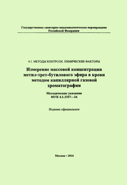 МУК 4.1.3357-16  Измерение массовой концентрации метил-трет-бутилового эфира в крови методом капиллярной газовой хроматографии
