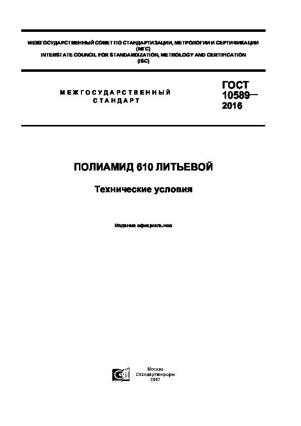 ГОСТ 10589-2016  Полиамид 610 литьевой. Технические условия